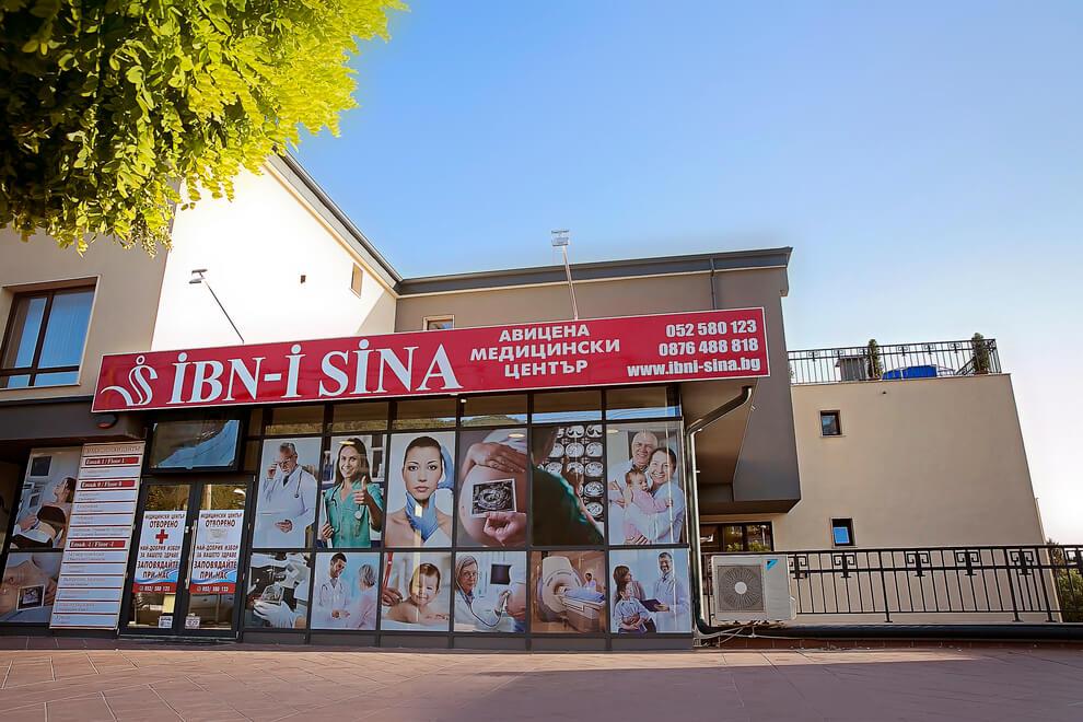 Ibn-i Sina registratura vav Varna